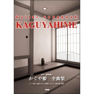 Guitar songbook かぐや姫 全曲集【楽譜】【ネコポスを選択の場合送料無料】