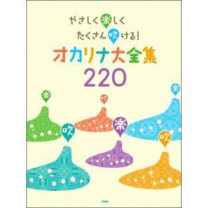 やさしく楽しくたくさん吹ける!オカリナ大全集220【楽譜】【ネコポスを選択の場合送料無料】 gakufushop