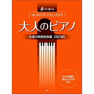すぐ弾ける はじめての ひさしぶりの 大人のピアノ[永遠の映画音楽編](改訂版)【楽譜】【ネコポスを選択の場合送料無料】|gakufushop