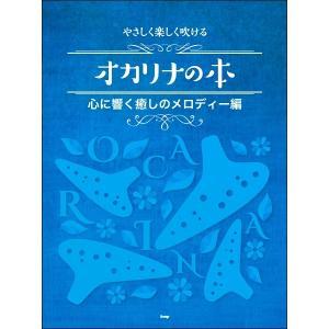 オカリナ やさしく楽しく吹けるオカリナの本 【心に響く癒しのメロディー編】【楽譜】 gakufushop