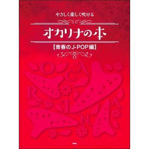 やさしく楽しく吹けるオカリナの本【青春のJ−POP編】【楽譜】 gakufushop