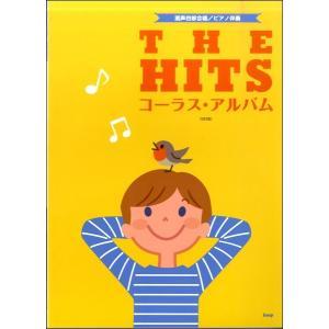 混声四部合唱/ピアノ伴奏 THE HITS コーラス・アルバム[6訂版]【楽譜】【ネコポスを選択の場合送料無料】|gakufushop