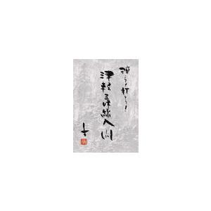 弾こう!打とう! 津軽三味線入門【楽譜】 gakufushop