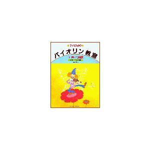 子供のためのバイオリン教室 下巻 応用編【楽譜】|gakufushop