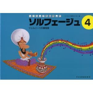 リトミックを応用した ソルフェージュ 4【楽譜】