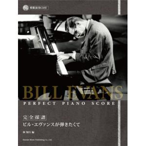 楽譜 完全採譜 ビル・エヴァンスが弾きたくて 模範演奏CD付【ネコポスを選択の場合送料無料】
