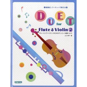 結婚式・パーティーで使える フルートとヴァイオリンのためのデュエット曲集 2【楽譜】【ネコポスを選択の場合送料無料】|gakufushop