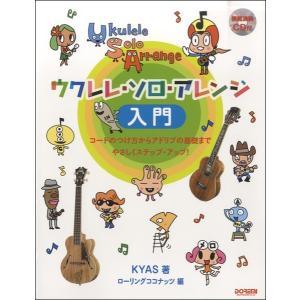 ウクレレ・ソロ・アレンジ入門 模範演奏CD付【楽譜】【ネコポスを選択の場合送料無料】 gakufushop