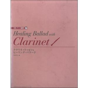 クラリネットで奏でるヒーリング・バラード CD・パート譜付【楽譜】【ネコポスを選択の場合送料無料】