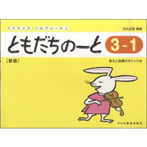 リトミック・ソルフェージュともだちのーと3−1[新版]【楽譜】