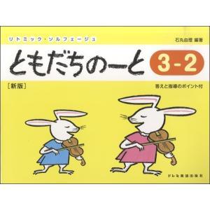 リトミック・ソルフェージュ ともだちのーと 3−2[新版]【楽譜】