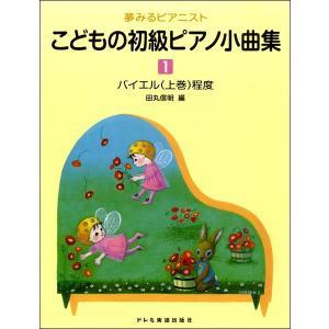 夢みるピアニスト こどもの初級ピアノ小曲集(1)【楽譜】