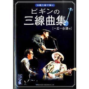 沖縄三線で弾く BEGIN/ビギンの三線曲集「一五一会譜付」【楽譜】【ネコポスを選択の場合送料無料】 gakufushop