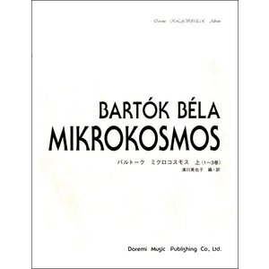 ドレミクラヴィアアルバム バルトーク ミクロコスモス 上 1〜3巻 楽譜 の商品画像 ナビ
