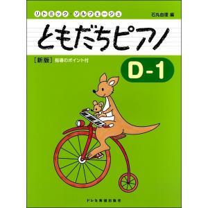 リトミック・ソルフェージュ ともだちピアノ D−1 新版