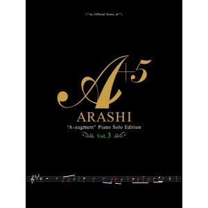 嵐/A+5(エー・オーギュメント)〜ピアノ・ソロ・エディション〜[Vol.3]【楽譜】【ネコポスを選択の場合送料無料】 gakufushop