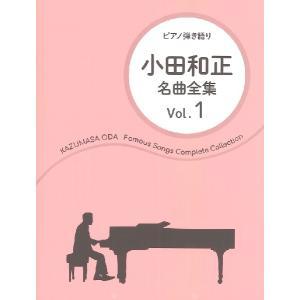 ピアノ弾き語り 小田和正/名曲全集 Vol.1【楽譜】|gakufushop