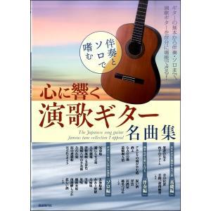 伴奏とソロで嗜む 心に響く演歌ギター名曲集【楽譜】|gakufushop