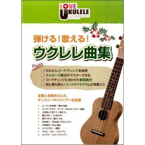 弾ける!歌える!ウクレレ曲集【楽譜】|gakufushop