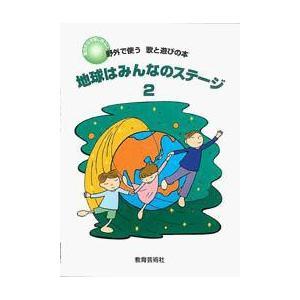 地球はみんなのステージ2(野外で使う歌と遊びの本)【楽譜】