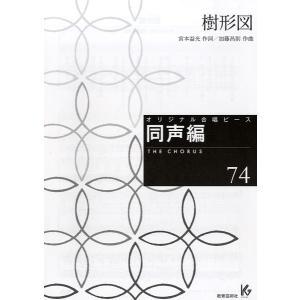 オリジナル合唱ピース 同声編 74 樹形図【楽譜】の関連商品2