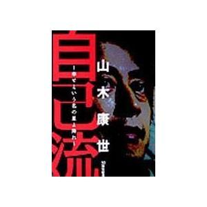【取寄品】CDブック 自己流 山木康世【沖縄・離島以外送料無料】|gakufushop