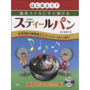 はじめよう!簡単ステキにすぐ弾ける スティールパン【楽譜】【ネコポスを選択の場合送料無料】|gakufushop