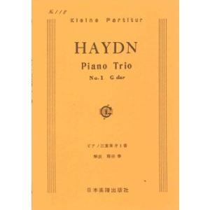 No.118.ハイドン ピアノ三重奏曲 第一番【楽譜】 gakufushop