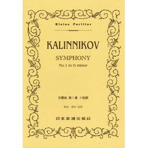 334 カリンニコフ 交響曲 第1番 ト短調【楽譜】【ネコポスを選択の場合送料無料】 gakufushop