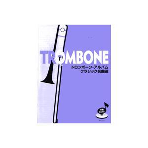 【取寄品】トロンボーン・アルバム クラシック名曲選 CD付【楽譜】【ネコポスを選択の場合送料無料】 gakufushop