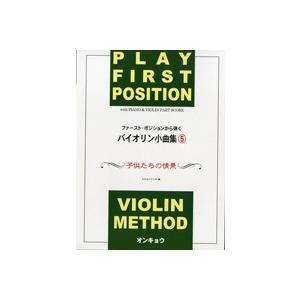 ファースト・ポジションから弾くバイオリン小曲集5 子供たちの情景/ピアノ伴奏・バイオリン・パート譜付【楽譜】【ネコポスを選択の場合送料無料】 gakufushop