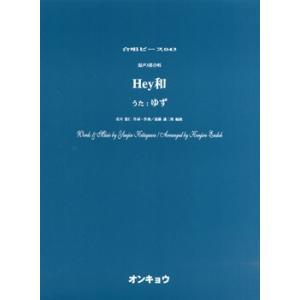 合唱ピース OCP−043 混声3部合唱 Hey和/ゆず【楽譜】