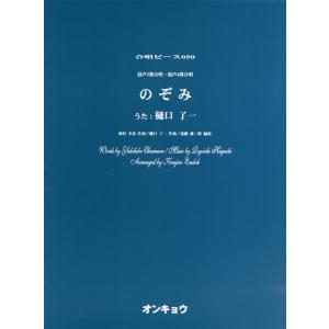合唱ピース OCP−050 混声3部合唱・混声4部合唱 のぞみ/樋口了一【楽譜】