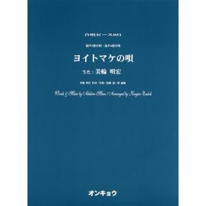 合唱ピース OCP−051 混声3部合唱・混声4部合唱 ヨイトマケの唄【楽譜】
