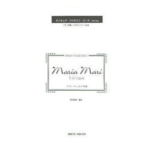 マリア・マリ/カープア【楽譜】 gakufushop