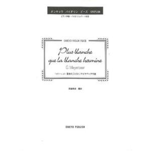 オンキョウ・バイオリン・ピース110 「ユグノー」より 百合のごと白く ピアノ伴奏・バイオリンパート付【楽譜】 gakufushop