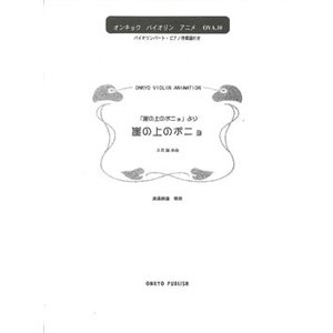 OVA010 バイオリン・アニメピース 崖の上のポニョ【楽譜】 gakufushop