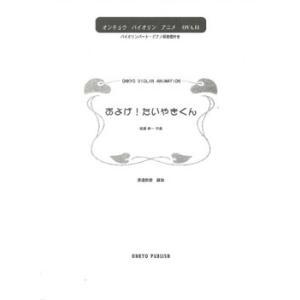 OVA011 バイオリン・アニメピース およげ!たいやきくん【楽譜】 gakufushop