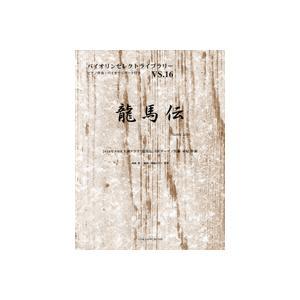 バイオリンセレクトライブラリー16 龍馬伝/ピアノ伴奏・バイオリンパート付き【楽譜】 gakufushop