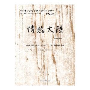 バイオリンセレクトライブラリー26 情熱大陸【楽譜】|gakufushop