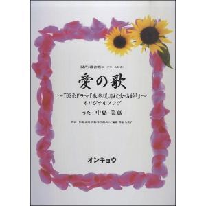 混声3部合唱 「表参道高校合唱部!」愛の歌/中島美嘉【楽譜】