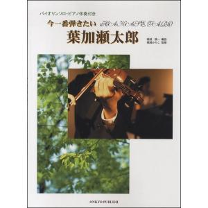 バイオリンソロ・ピアノ伴奏付き 今一番弾きたい葉加瀬太郎【楽譜】【ネコポスを選択の場合送料無料】|gakufushop