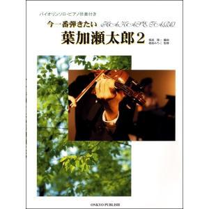 バイオリンソロ・ピアノ伴奏付き 今一番弾きたい葉加瀬太郎2【楽譜】|gakufushop