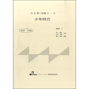 BSP1048 少年時代【楽譜】 gakufushop