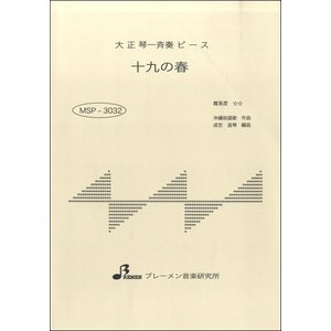 【取寄品】MSP3032 十九の春【楽譜】 gakufushop