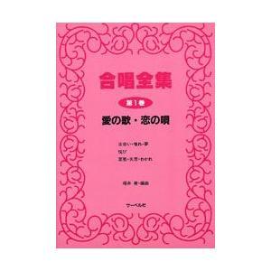 合唱全集 第1巻 愛の歌・恋の唄【楽譜】