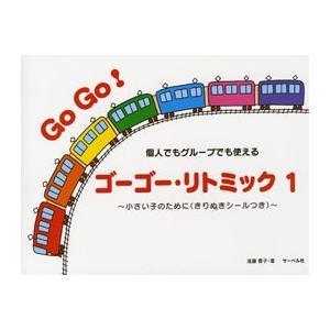 ゴーゴー・リトミック1【楽譜】