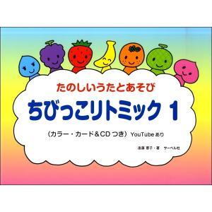 ちびっこ リトミック(1)CD付【楽譜】【ネコポスを選択の場合送料無料】