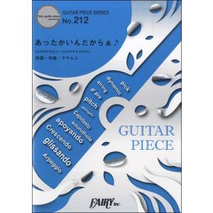 【取寄品】ギターピース212 あったかいんだからぁ♪/クマムシ【楽譜】
