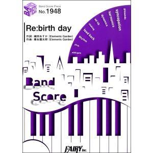 BP1948バンドスコアピース Re:birth day /Roselia【楽譜】